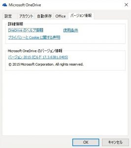 OneDriveのバージョン