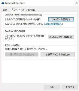 法人用OneDrive