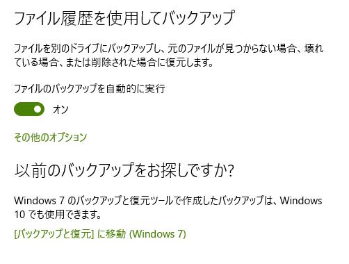Windows10のバックアップ画面