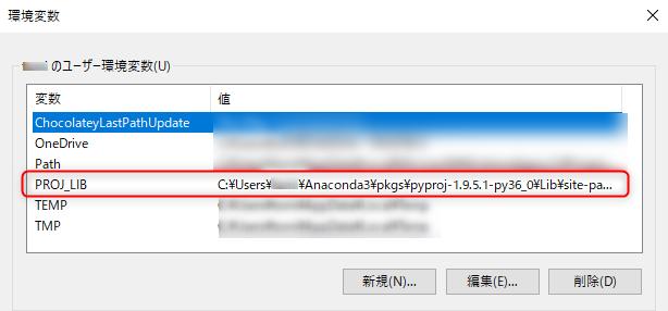 Pythonでbasemapライブラリを利用時にPROJ_LIBでエラーが出る問題 | MindTech